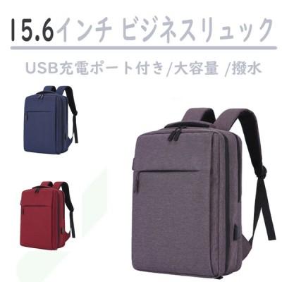 リュックサック ビジネスリュック 通勤 おしゃれ PCバッグ USB充電ポート付き 大容量 バックパック 15.6インチワイド 男女兼用 リュック 撥水 通学