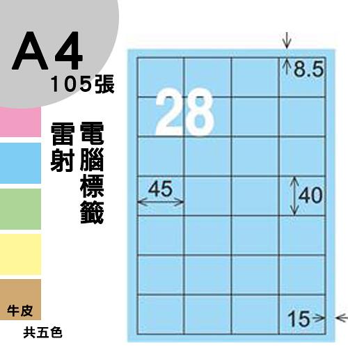 龍德 電腦標籤紙 28格 LD-845-B-B  淺藍色 1000張 列印 標籤 三用標籤 貼紙 另有其他型號/顏色/張數