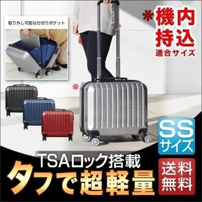 スーツケース SSサイズ フレーム TSAロック ダイヤル式