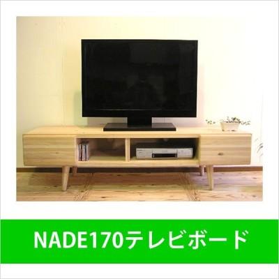 テレビボード テレビ台 TVボード TV台 幅170 無垢材 杉 天然木 木製 ナチュラル シンプル リビング 収納 NADE170
