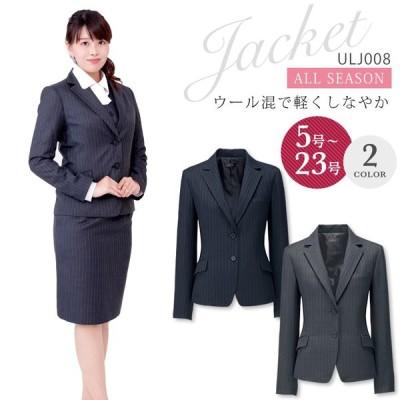 【現品限り】事務服 ジャケット ULJ008 オールシーズン レディース 女性用 制服 ユニフォーム
