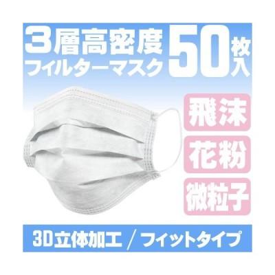 [平日13時まで即日発送] マスク 50枚 在庫あり 白 ホワイト 3層構造 高密度マスク 不織布マスク 大人用 女性用 男性用 飛沫防止 感染対策 使い捨て
