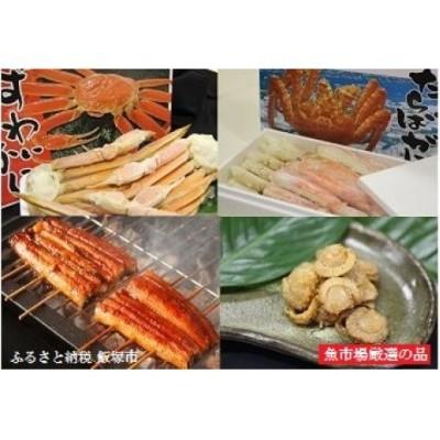 【G-001】魚市場厳選セット D-2