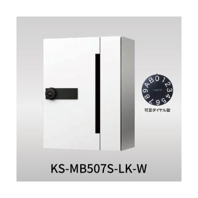 メーカー直送  ナスタ[KS-MB507S-LK-W] 集合郵便受箱