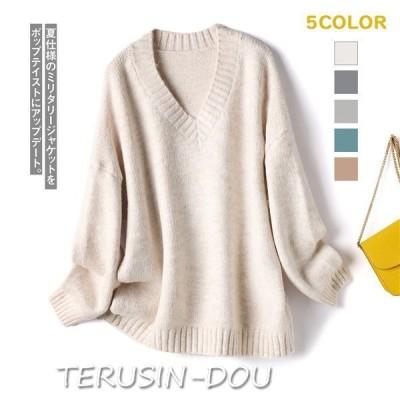 ニットセーター レディース Vネック 5色 無地 長袖 大人 ゆったり 着やすい 柔らかいセーター  人気 トップス秋冬