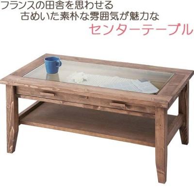 センターテーブル(強化ガラス天板)ローテーブル アンティーク風 シャビーシック フレンチカントリー おしゃれ 天然木 組立済み 完成品 送料無料