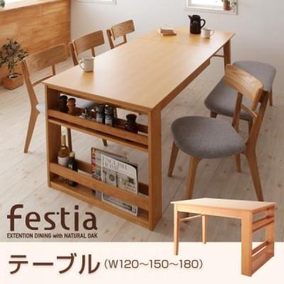 Festia フェスティア テーブルのみ W120-150-180 天然木オーク材エクステンションダイニング