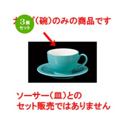 3個セット 碗皿 洋食器 / ファーブ兼用碗(トルコグリーン) 寸法:9.5 x 6.6cm・250cc