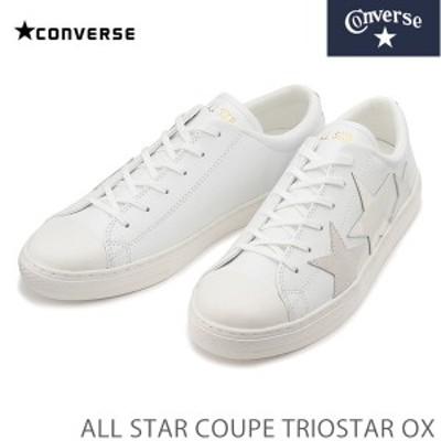 コンバース オールスター クップ トリオスター OX ホワイト CONVERSE ALL STAR COUPE TRIOSTAR OX 3130173