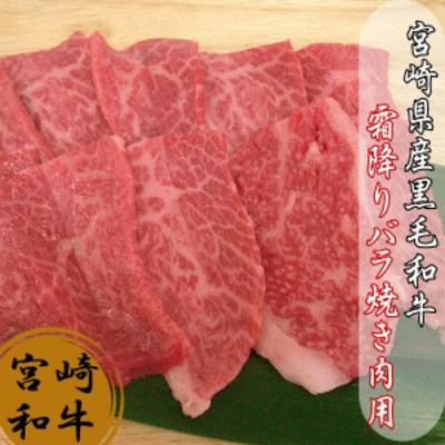 宮崎県産黒毛和牛霜降り焼き肉用バラ100g 肉 送料無料