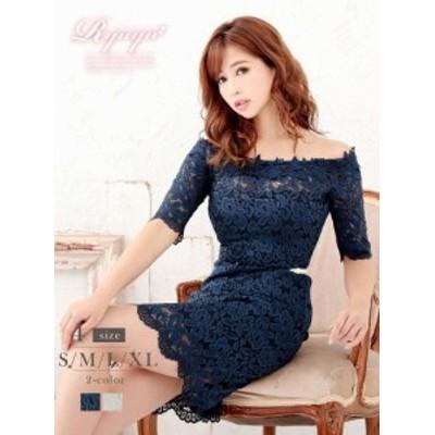 キャバ ドレス ワンピース パーティードレス リューユ Ryuyu レース オフショルドレス 大きいサイズ ナイトドレス
