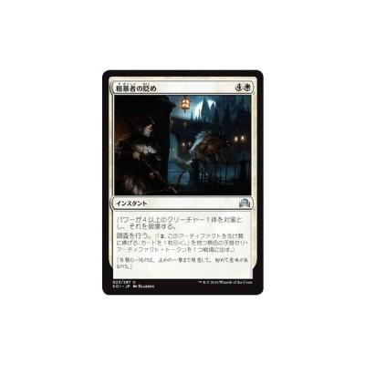 マジック・ザ・ギャザリング 粗暴者の貶め / イニストラードを覆う影(日本語版)シングルカード SOI-023-UC