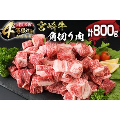 B126-20 ≪4等級以上≫宮崎牛角切り肉(計800g)