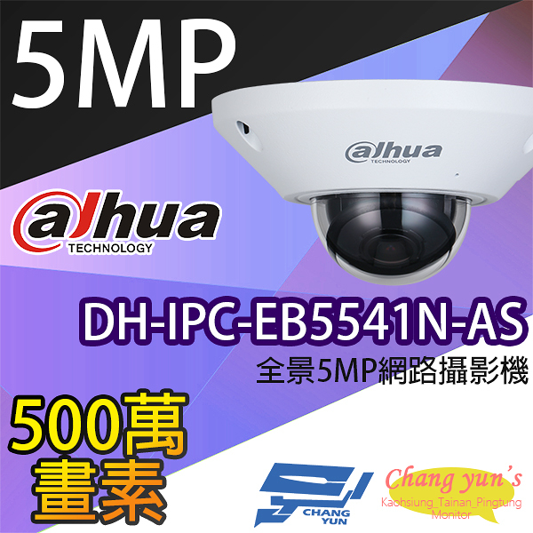 DH-IPC-EB5541N-AS 全景5MP網路攝影機 IP cam 大華dahua 監視器