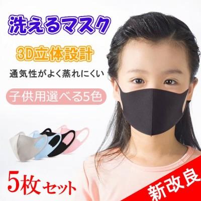 子供用マスク 洗える布マスク 5枚セット 立体マスク 冬マスク 蒸れない 息苦しくない  速乾 薄手 通学 布マスク 冷やしマスク ウィルス予防