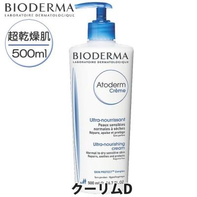 ビオデルマ アトデルム ブルー 超乾燥敏感肌用 クリームD 500ml 大容量 顔 体用 保湿クリーム BIODERMA 28065b Atoderm cream