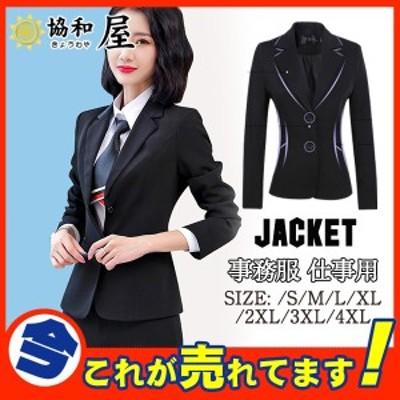 スーツ ジャケット レディース 単品 ビジネス 事務服 通勤 就活 フォーマル 制服 オフィス 仕事用 OL ブラック 黒
