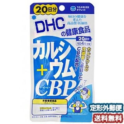 DHC 20日分 カルシウム+CBP 80粒 メール便送料無料