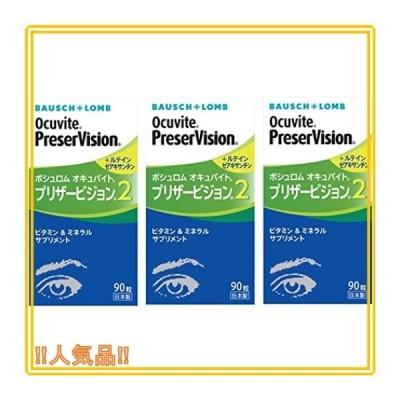 ボシュロム オキュバイトプリザービジョン2 90粒(単品)3箱