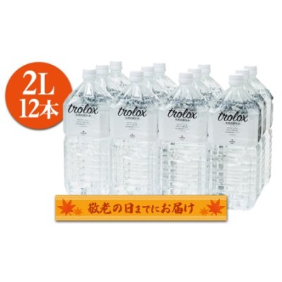 B2-5016/【敬老の日までにお届け!】トロロックス(2L×12本)