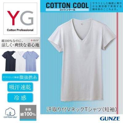 GUNZE グンゼ  YG ワイジー  汗取りパッド付 VネックTシャツ 短袖  メンズ  綿100% 冷感 汗対策 紳士肌着 YV0312N