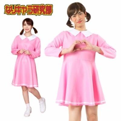 なり研 男女兼用 ピンク ワンピース ちゃん なりきり アニメ キャラクター ワンピース ヘアゴム 大きいサイズ フリーサイズ ユニセックス