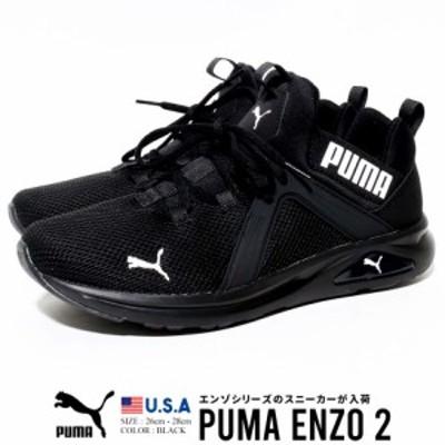PUMA プーマ スニーカー ブラック カジュアル シンプル ストリート ファッション シューズ ENZO 2 19324901