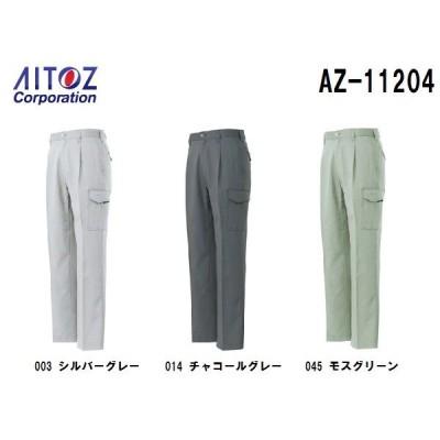 春夏用作業服 作業着 カーゴパンツ(1タック) AZ-11204 (70〜85cm) クールインパクト アイトス (AITOZ) お取寄せ