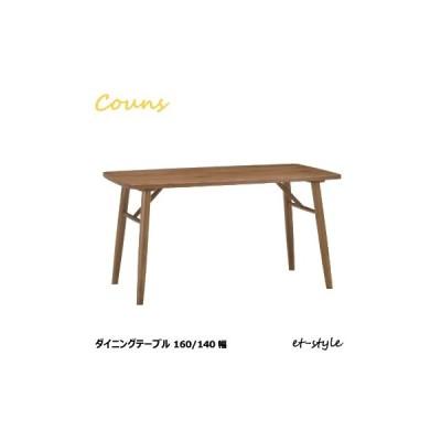 ダイニングテーブル 160 140 無垢材 ウォールナット材 北欧 ナチュラル