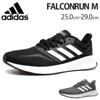 アディダス スニーカー メンズ 靴 黒 ブラック グレー 軽量 軽い adidas FALCONRUN M F36199 F36200