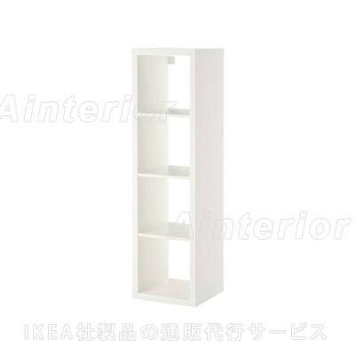 IKEA・イケア 書棚・本棚 KALLAX (カラックス)   シェルフユニット, ホワイト(403.518.83)