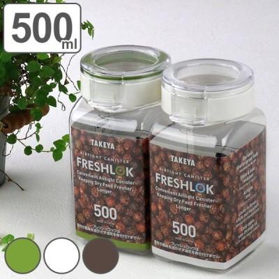 保存容器 500ml フレッシュロック 角型 選べるカラー 白 緑 茶 ( キッチン収納 キャニスター 調味料入れ )