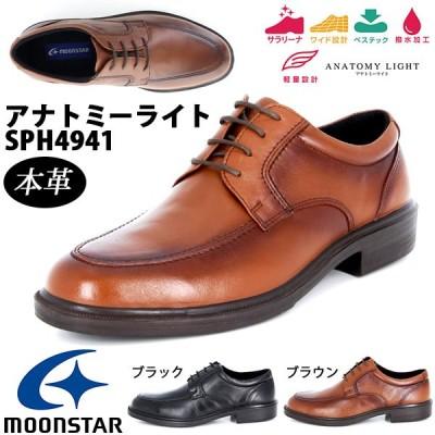 ビジネスシューズ ムーンスター MoonStar メンズ アナトミーライト 革靴 Uチップ 外羽根 4E 幅広 ワイド シューズ 靴 レザー SPH4941