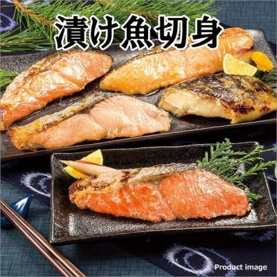 お歳暮 ギフト 漬け魚 切身 詰め合わせ 惣菜 海鮮 お取り寄せ 内祝 お返し お礼