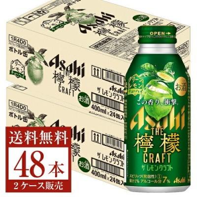 アサヒ ザ レモンクラフト グリーンレモン 400ml缶 24本×2ケース(48本) 送料無料(一部地域除く)