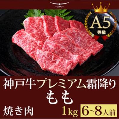 【証明書付】A5等級 神戸牛 プレミアム霜降りもも 焼肉 1kg(6-8人前)