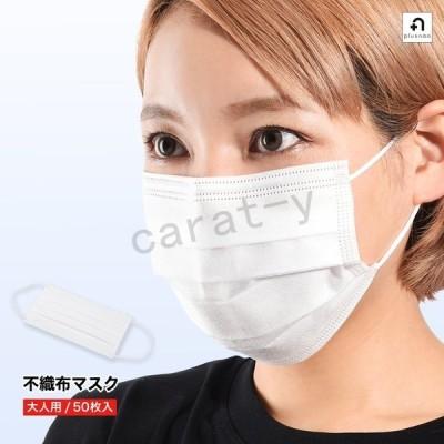 在庫あり 不織布マスク 使い捨てマスク 50枚入り プリーツ式 3層構造 3層フィルター ノーズワイヤー 白 青 レギュラーサイズ 大人用 男女