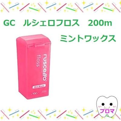 ◆GCルシェロフロス(医院用)200mミントワックス 1個 小型宅配便5個までOK!