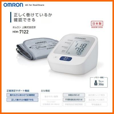 OMRON HEM-7122 オムロン 上腕式血圧計 HEM-7120シリーズ 適応腕周:22〜32cm / カフが正しく巻けているかも確認できる [Made in Japan:日本製]