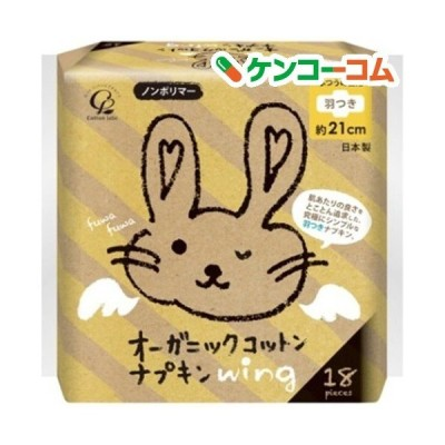 オーガニックコットンナプキン 羽つき ( 18個入 ) ( 生理用品 )