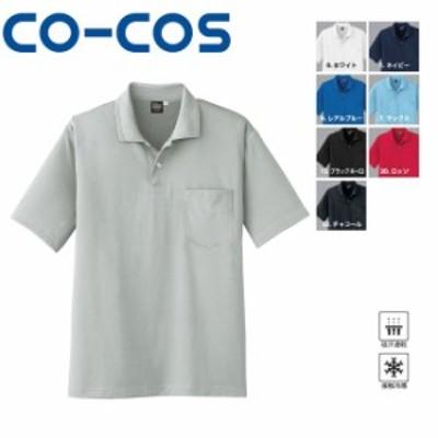 コーコス A-1667 冷感・吸汗速乾半袖ポロシャツ   作業着 作業服 運輸 建築 販売 現場 オフィス ユニフォーム メンズ レディース