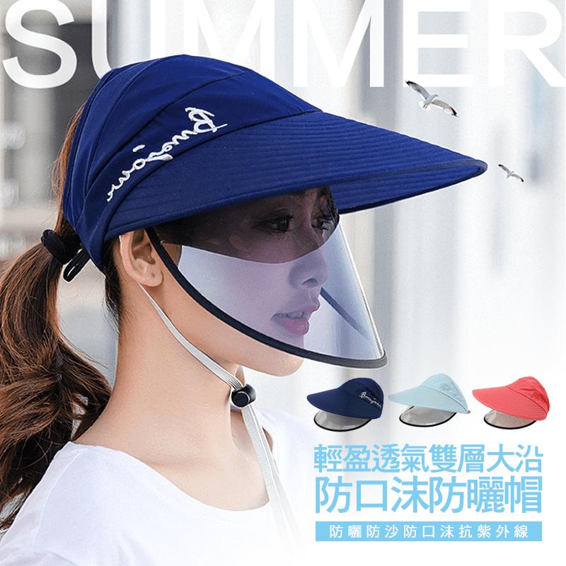 輕盈透氣抗紫外線雙層大沿防口沫防風防曬遮陽帽