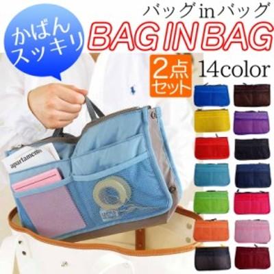 バッグインバッグ 収納バッグ 【2点セット&送料無料】 男女兼用 インナーバッグ トラベル 14色 旅行用