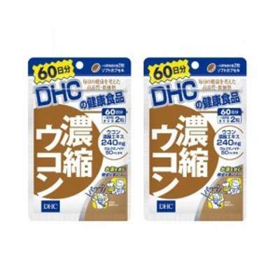 送料無料 DHC dhc ディーエイチシー 【2個セット】DHC 濃縮ウコン 60日分×2パック (240粒)dhc クルクミノイド 春ウコン 紫ウコン サプ