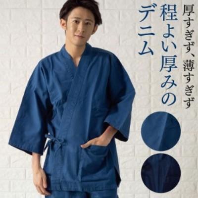 デニム 作務衣 男性用 しっかりしたデニム生地のメンズ さむえ 青 紺