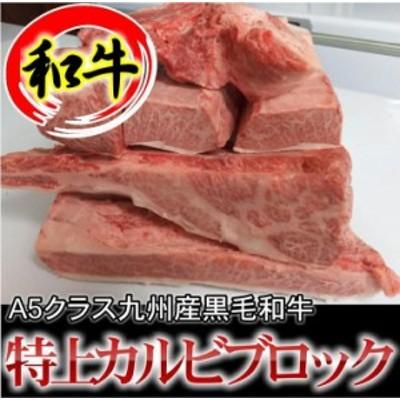 【量り売り】牛1頭より少量しか取れない 希少部位 特上三角カルビブロック 業務用