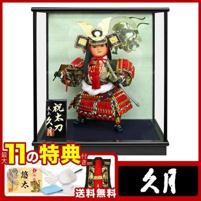 五月人形 久月 ケース飾り 武者人形 豪貴 祝太刀 8号 慶印8 h035-k-keiin8