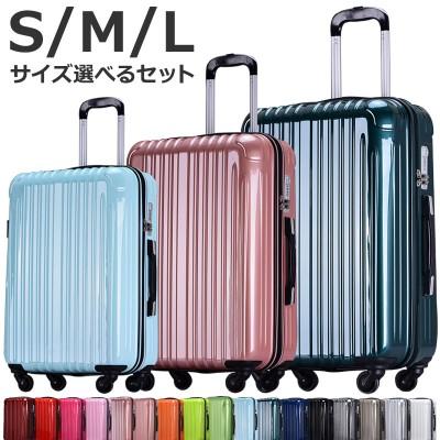 スーツケース キャリーケース キャリーバッグ 軽量 安い 機内持ち込み s m l 旅行バッグ メンズ レディース 女子旅 修学旅行 家族旅行 TSAロック TY001 カラーが豊富 セット