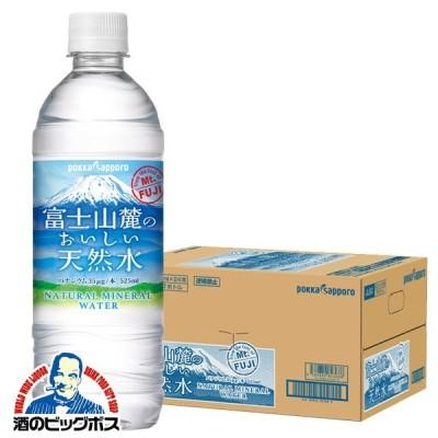 ポッカサッポロ 富士山麓のおいしい天然水 525ml×1ケース/24本(024) 『HSH』