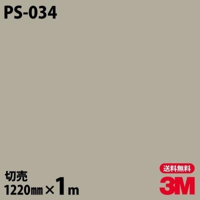 ★ダイノックシート 3M ダイノックフィルム PS-034 ソリッドカラー 無地 単色 1220mm×1m単位 車 壁紙 インテリア リフォーム クロス カッティングシート